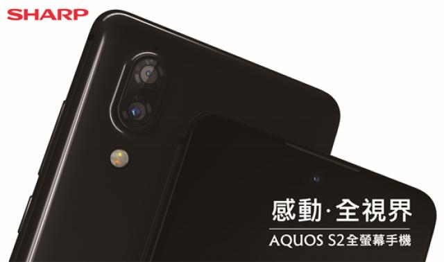 AQUOS S2 FS8010 - Obsidian Black | Sharp